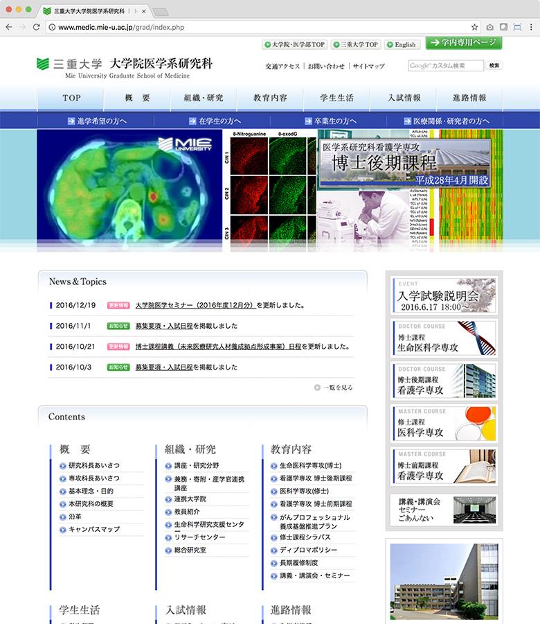 三重大学 大学院医学系研究科 トップページ
