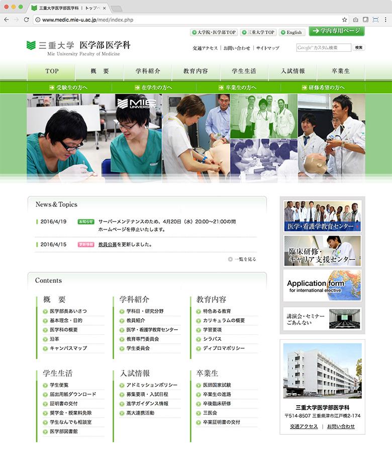 三重大学 医学部医学科 トップページ