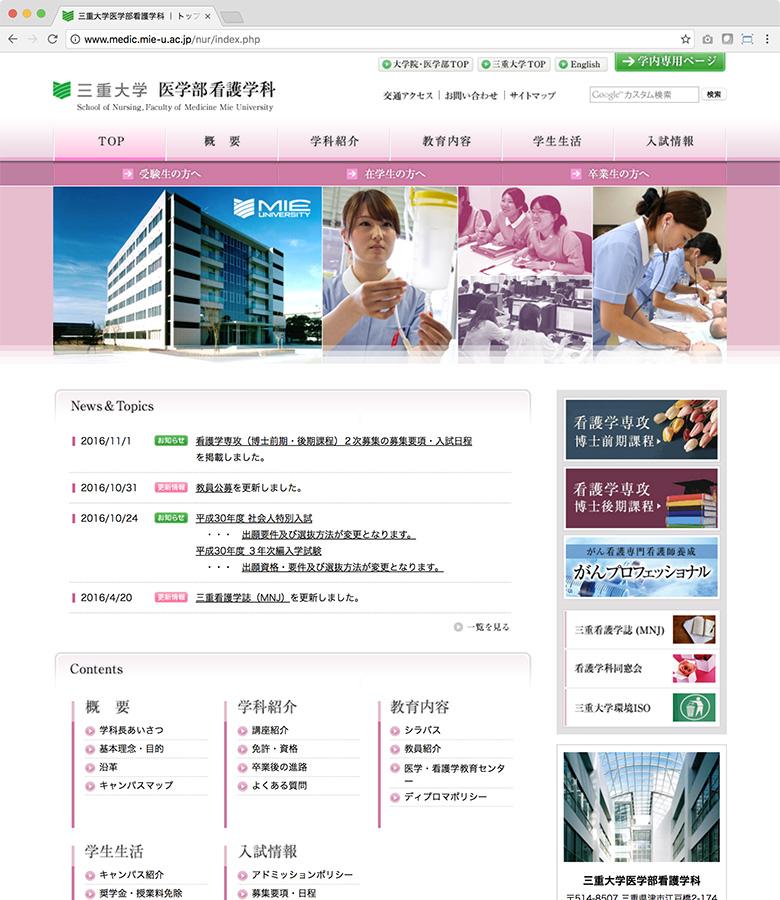 三重大学 医学部看護学科 トップページ