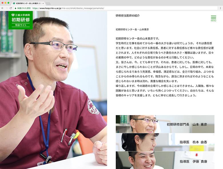 三重大学病院 初期研修特設サイト 下層ページ 研修担当医師メッセージ