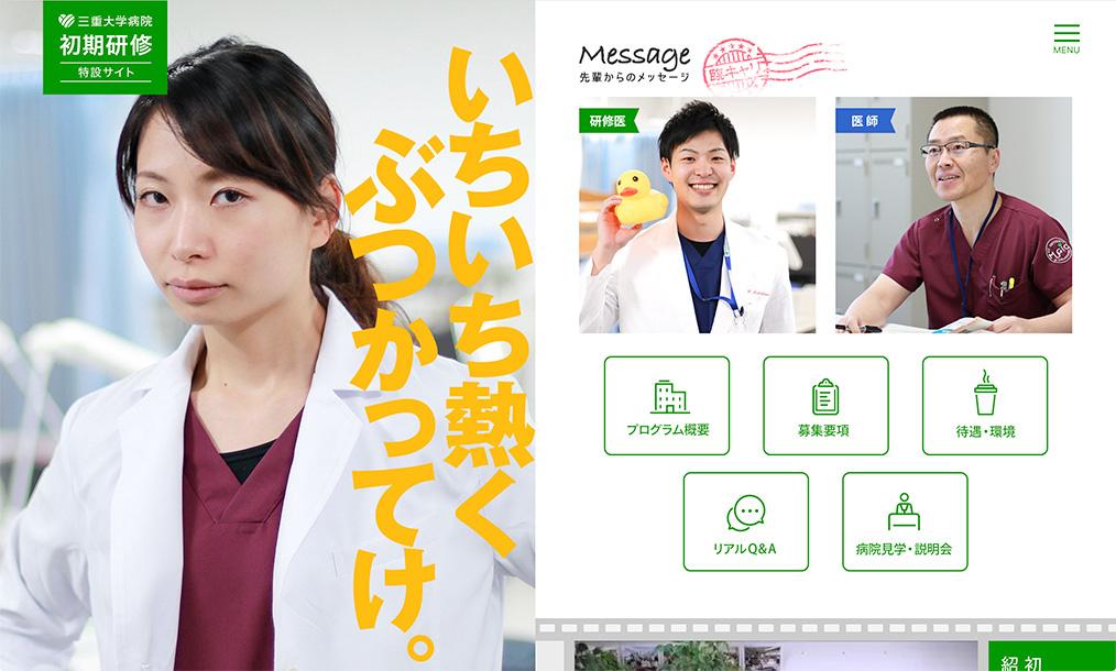 三重大学病院 初期研修特設サイト トップページ PC表示