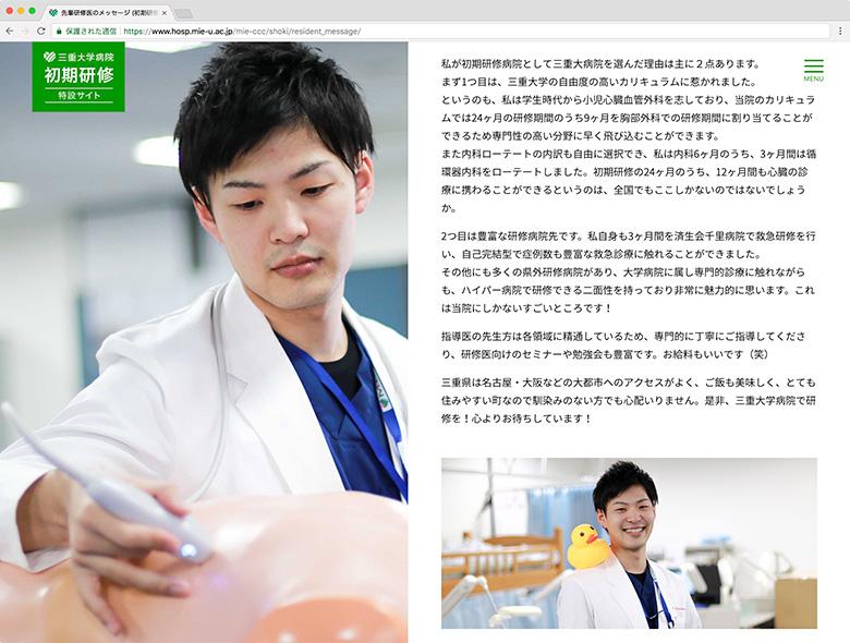 三重大学病院 初期研修特設サイト 下層ページ 先輩研修医メッセージ