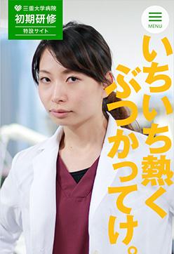 三重大学病院 初期研修特設サイト トップページ スマートフォン表示