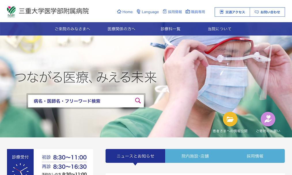 三重大学医学部附属病院 トップページ PC表示