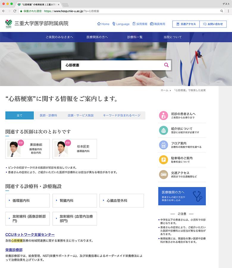 三重大学医学部附属病院 下層ページ