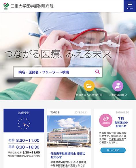 三重大学医学部附属病院 トップページ タブレット表示