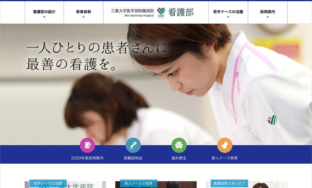 三重大学医学部附属病院看護部 トップページ PC表示