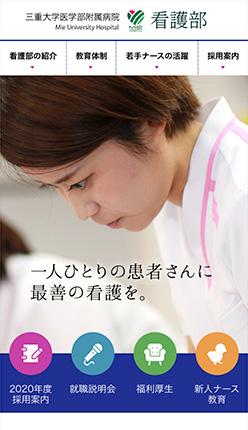 三重大学医学部附属病院看護部 トップページ スマートフォン表示