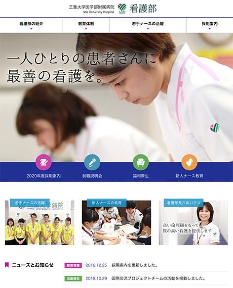 三重大学医学部附属病院看護部 トップページ タブレット表示