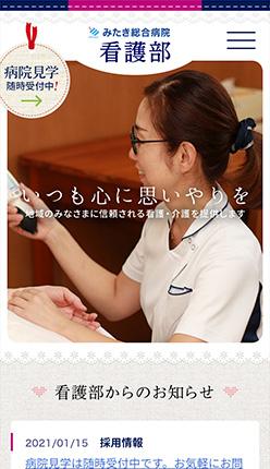 みたき総合病院看護部 トップページ スマートフォン表示