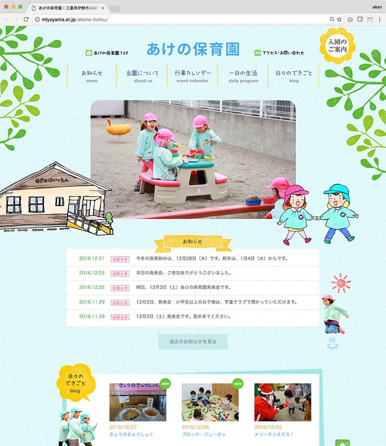 社会福祉法人宮山 あけの保育園 トップページ