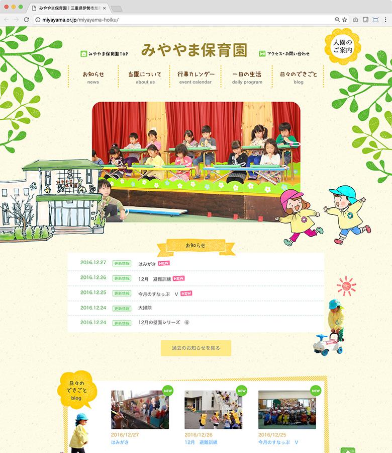 社会福祉法人宮山 みややま保育園 トップページ
