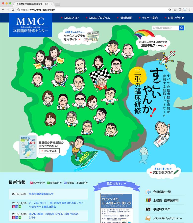 三重MMC卒後臨床研修センター トップページ