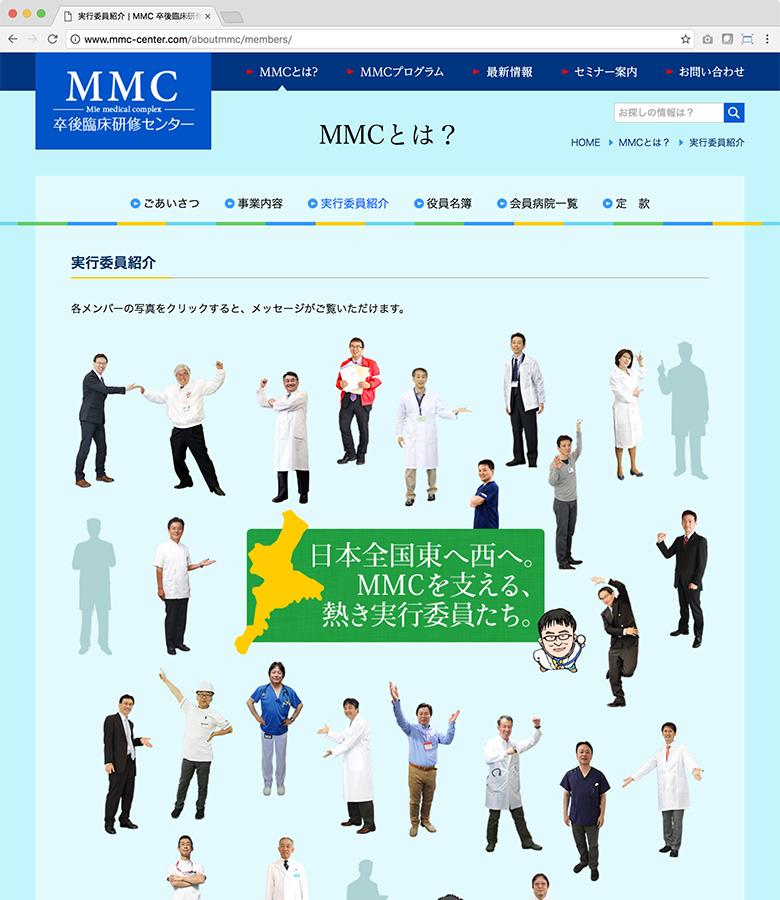 MMC卒後臨床研修センター 実行委員紹介ページ