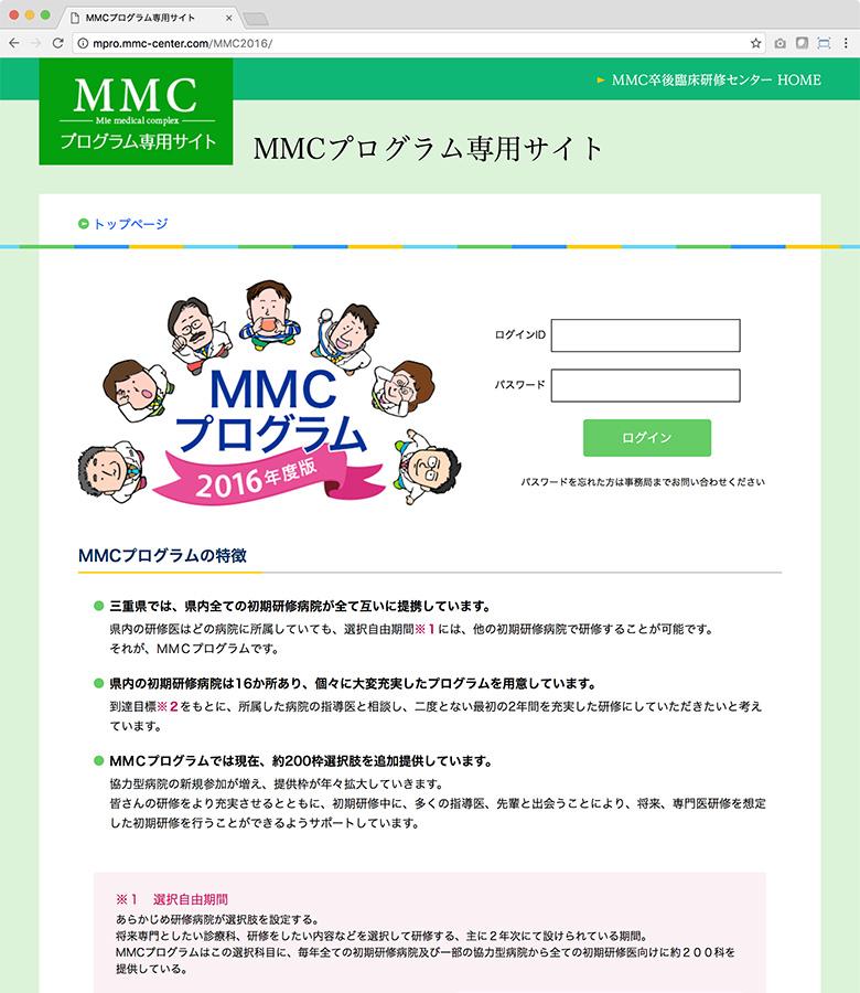 MMC卒後臨床研修センター MMCプログラム専用サイト