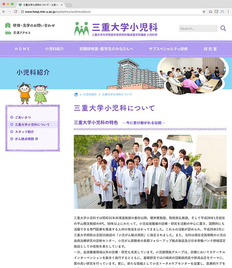 三重大学小児科 紹介ページ