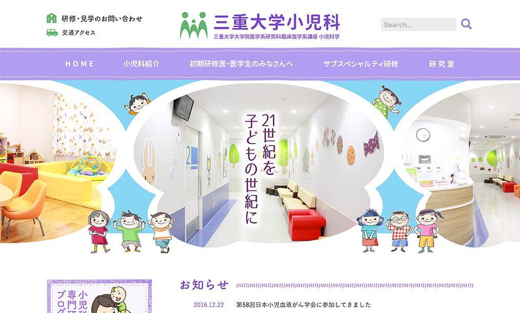 三重大学小児科 トップページ PC表示