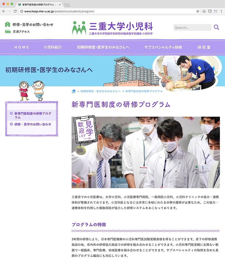 三重大学小児科 新専門医制度の研修プログラムページ