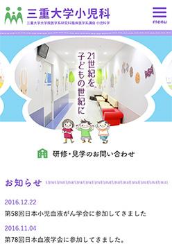 三重大学小児科 トップページ スマートフォン表示