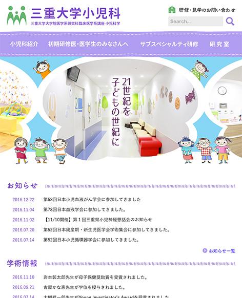 三重大学小児科 トップページ タブレット表示