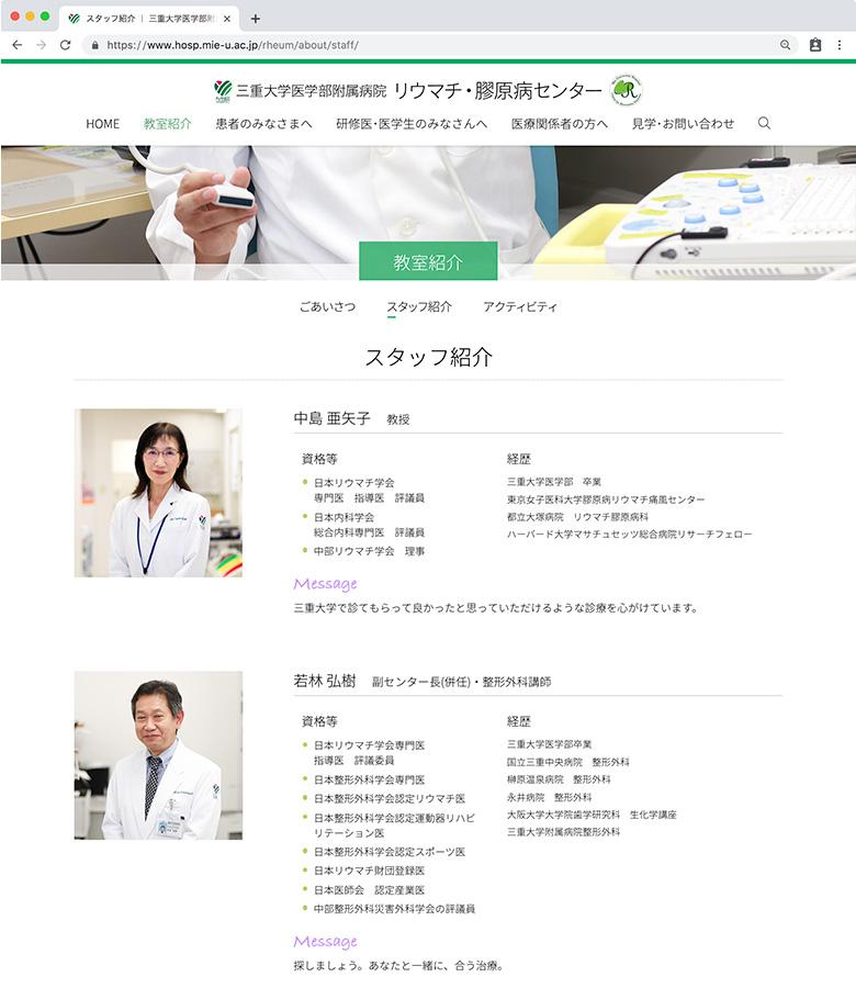 三重大学医学部附属病院 リウマチ・膠原病センター 下層ページ