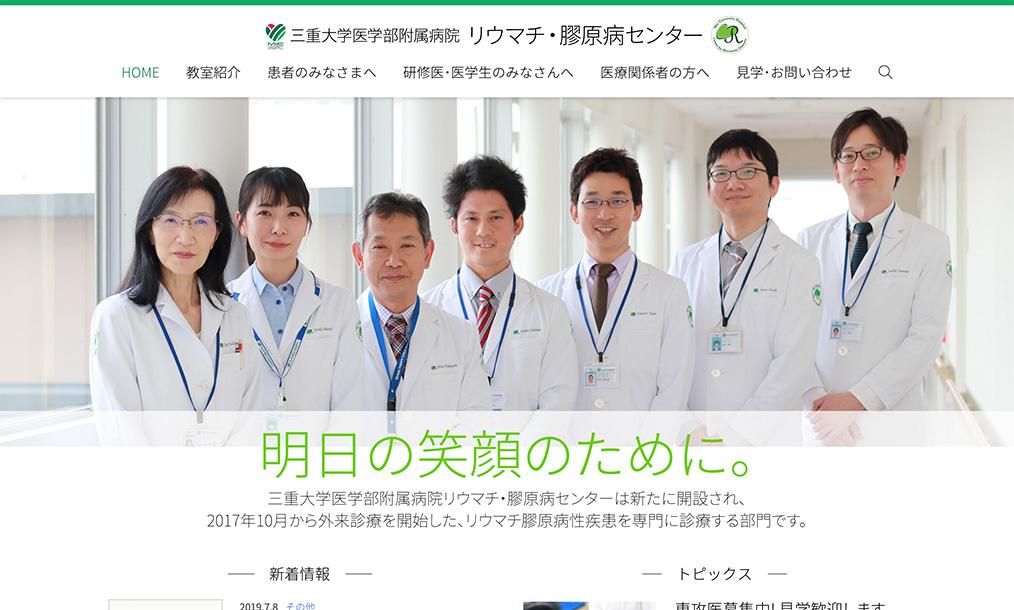 三重大学医学部附属病院 リウマチ・膠原病センター トップページ PC表示