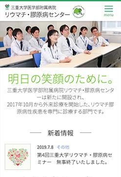 三重大学医学部附属病院 リウマチ・膠原病センター トップページ スマートフォン表示