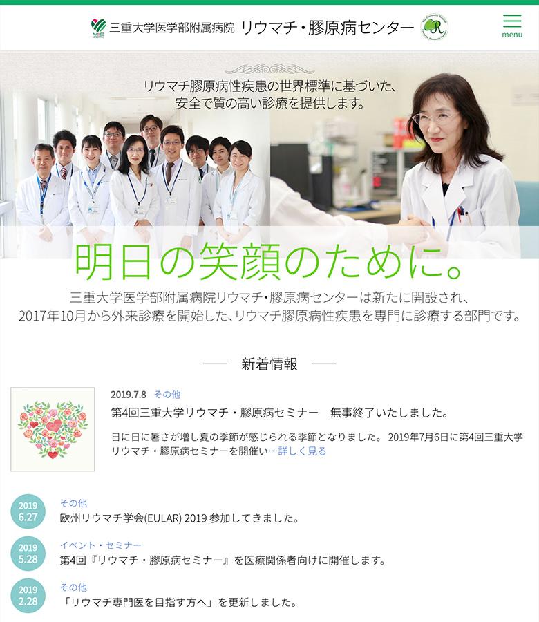 三重大学医学部附属病院 リウマチ・膠原病センター トップページ タブレット表示