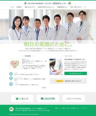 三重大学病院 リウマチ・膠原病センター