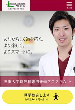 三重大学臨床麻酔学講座 トップページ スマートフォン表示