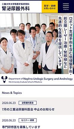 腎泌尿器外科 トップページ スマートフォン表示