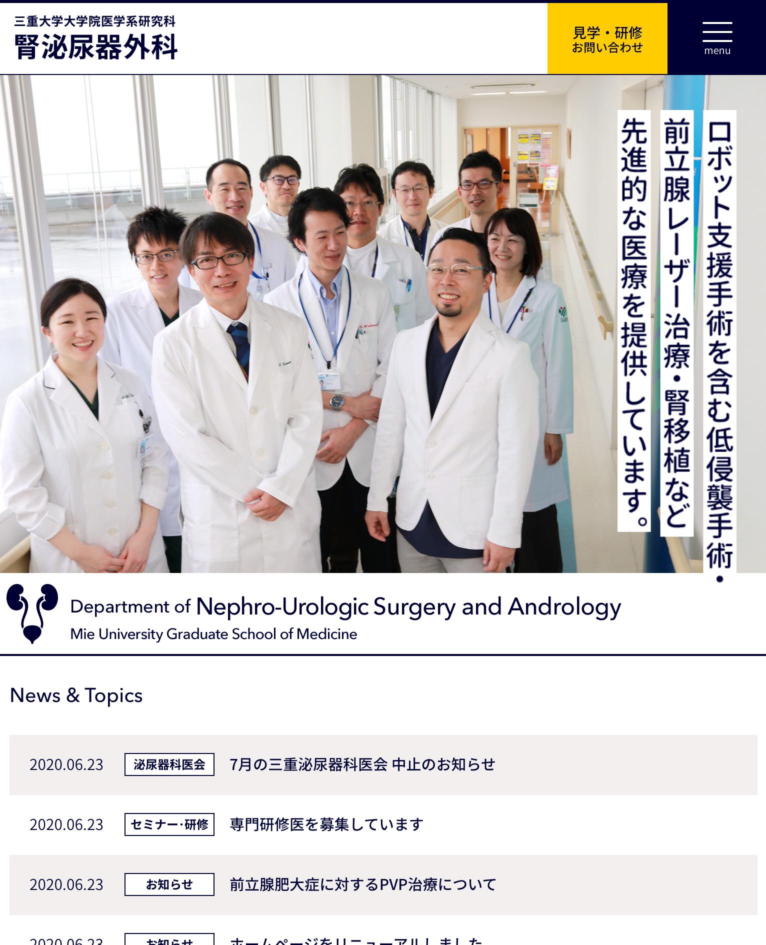 腎泌尿器外科 トップページ タブレット表示