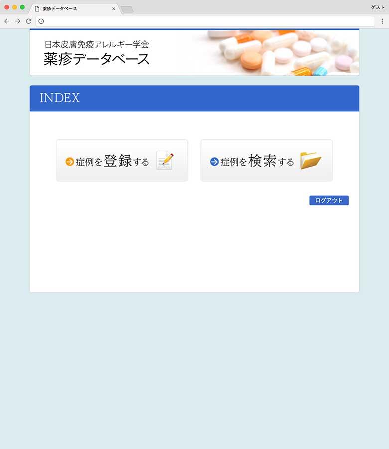 薬疹データベース トップページ