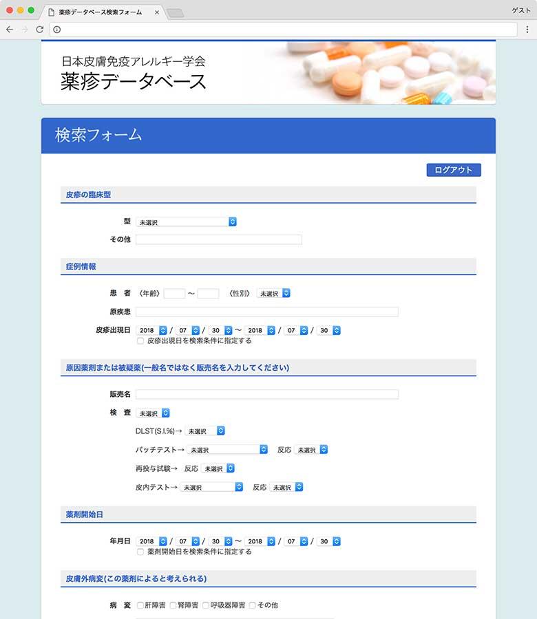 薬疹データベース 検索ページ